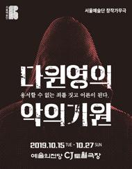 2019 서울예술단 창작가무극 <다윈 영의 악의 기원>
