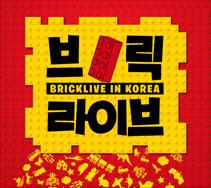 [일산] 브릭라이브 인 코리아 BRICKLIVE IN KOREA