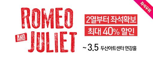 김수로 프로젝트 20탄 - 뮤지컬 [로미오와 줄리엣]