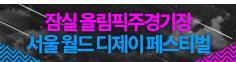 2017 서울 월드 디제이 페스티벌 (2017 SEOUL WORLD D