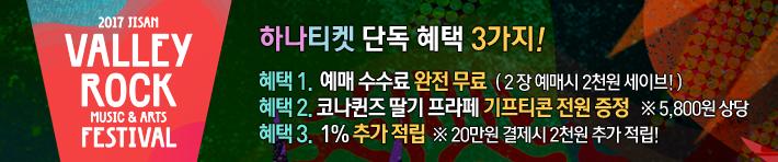 2017 지산 밸리록 뮤직앤드아츠 페스티벌