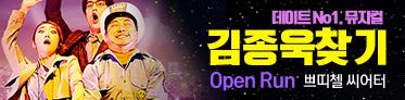 2017 뮤지컬 [김종욱 찾기]