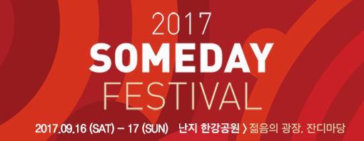 Someday Festival 2017
