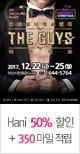 [부산] (2017크리스마스특집) 신개념나이트연극 [더가이즈]