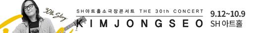 김종서 30주년 콘서트