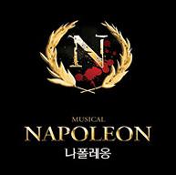 뮤지컬 <나폴레옹> 아시아초연