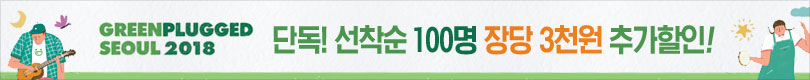 그린플러그드 서울 2018 일반예매 (양일권)