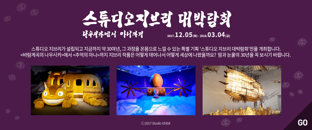 스튜디오 지브리 대박람회 - 나우시카에서 마니까지 (