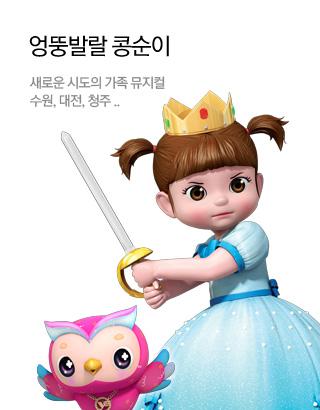 [청주] 어린이뮤지컬 [엉뚱발랄 콩순이 - 드래곤편]