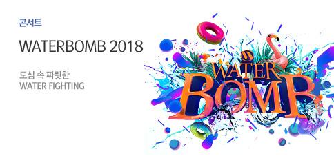 WATERBOMB 2018 (워터밤 2018)