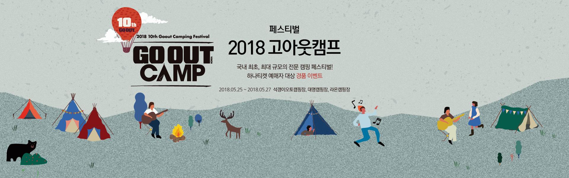 2018 고아웃캠프