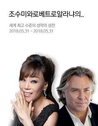 개관40주년기념공연`조수미와로베트로알라냐의 디바&