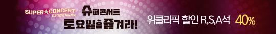 [부산] 2018 슈퍼콘서트 토요일을 즐겨라