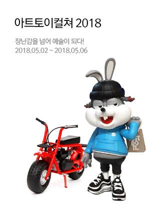 아트토이컬쳐 2018