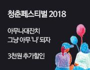 청춘페스티벌 2018