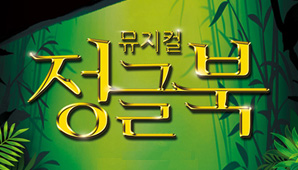 2018 PMC KIDS 가족뮤지컬<정글북>