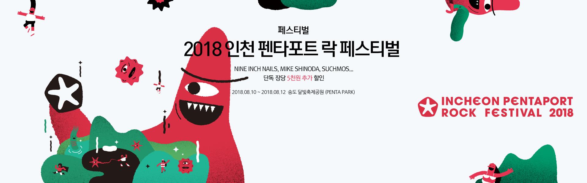 2018 인천 펜타포트 락 페스티벌
