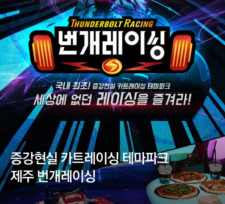 제주 번개레이싱 입장권
