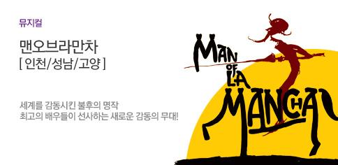 [인천] 뮤지컬 맨오브라만차