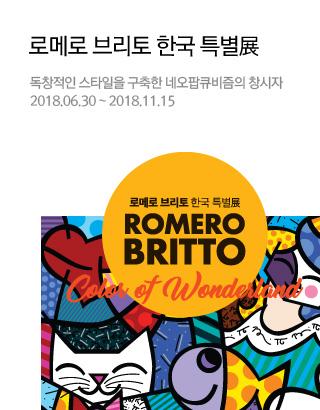 [얼리버드] 로메로 브리토 한국 특별展