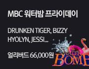 MBC WATERBOMB FRIDAY (MBC 워터밤 프라이데이)