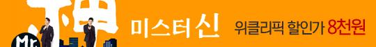 본격 연애 코칭 연극 [미스터 신]