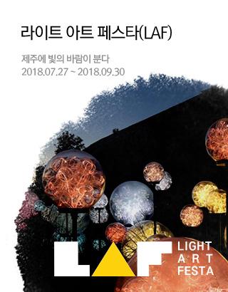 [제주] 라이트 아트 페스타(LAF) 이용권