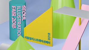 서울일러스트레이션페어2018
