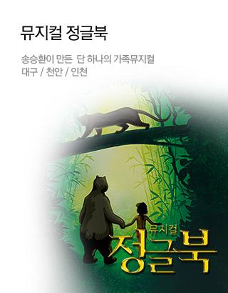 [천안] 뮤지컬 [정글북]