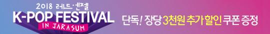 2018 레드엔젤 K-POP 페스티벌 in 자라섬