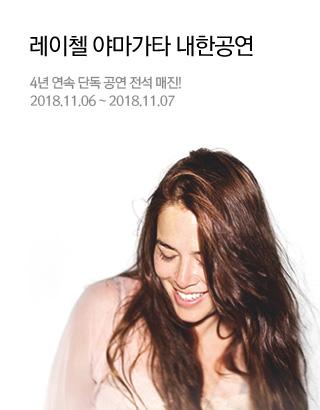 [부산] 2018 레이첼 야마가타(Rachael Yamagata) 내