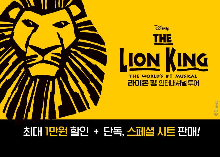 [Special Seats] 뮤지컬 라이온 킹 인터내셔널 투어-