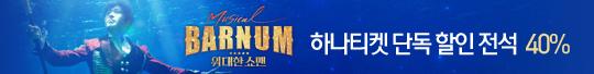 뮤지컬 [바넘: 위대한쇼맨]