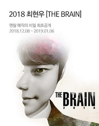 2018 최현우 [THE BRAIN]