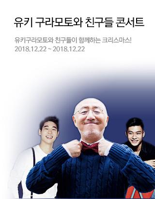 [인천] 2018 크리스마스 콘서트 유키 구라모토와 친구