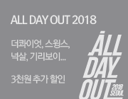 ALL DAY OUT 2018 SEOUL(올데이아웃) - ALL PASS