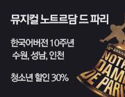 [인천] 뮤지컬 노트르담 드 파리 - 한국어버전 10주