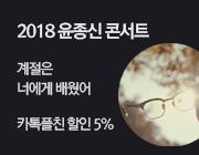 """[인천] 2018 윤종신 전국투어 콘서트 """"계절은 너에게"""
