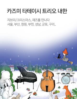 [부산] 2018 카즈미 타테이시 트리오 내한공연