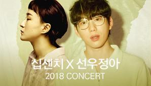 [인천] 2018 십센치 X 선우정아 CONCERT
