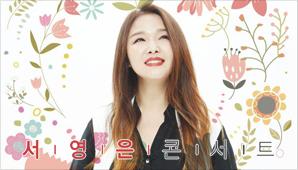 [천안] 시즌3 2018 [만9,900원의 행복] 서영은 콘서트
