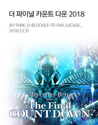 더 파이널 카운트 다운 2018(The Final COUNTDOWN 201