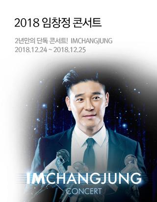 """2018 임창정 콘서트 """"IMCHANGJUNG"""" - 서울"""