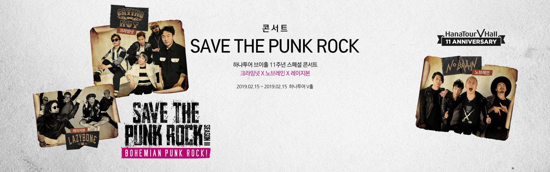 [크라잉넛 X 노브레인 X 레이지본] SAVE THE PUNK ROC