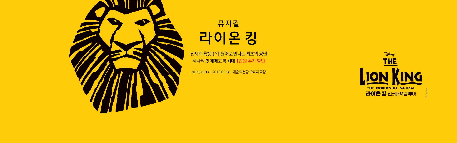 [서울] [Special Seats] 뮤지컬 라이온 킹 인터내셔널
