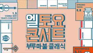2019 L 토요 콘서트 (1~6월)