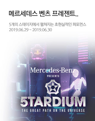 메르세데스 벤츠 프레젠트 스타디움 2019(Mercedes-Be
