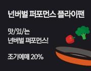 넌버벌 퍼포먼스 <플라이팬(FLY-PAN)>
