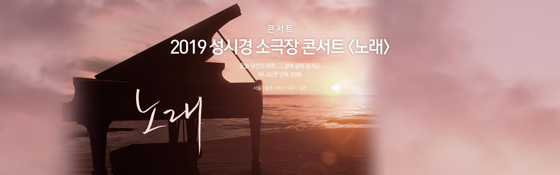 2019 성시경 소극장 콘서트 <노래> - 서울