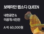 [부산] 보헤미안 '랩소디 퀸' 내한공연&프레디 머